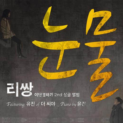 Leessang - Duble Sidekick